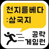 게임런 게임공략 for 천지를베다 icon