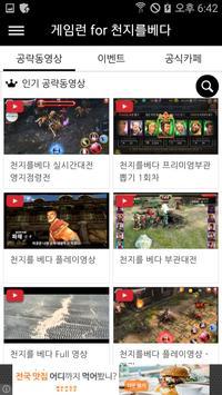 게임런 게임공략 for 천지를베다 screenshot 1
