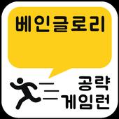 게임런 게임공략 for 베인글로리 icon