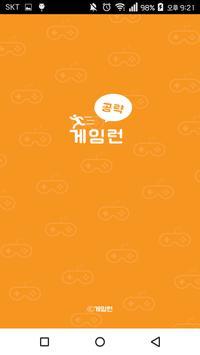 게임런 게임공략 for 베인글로리 poster