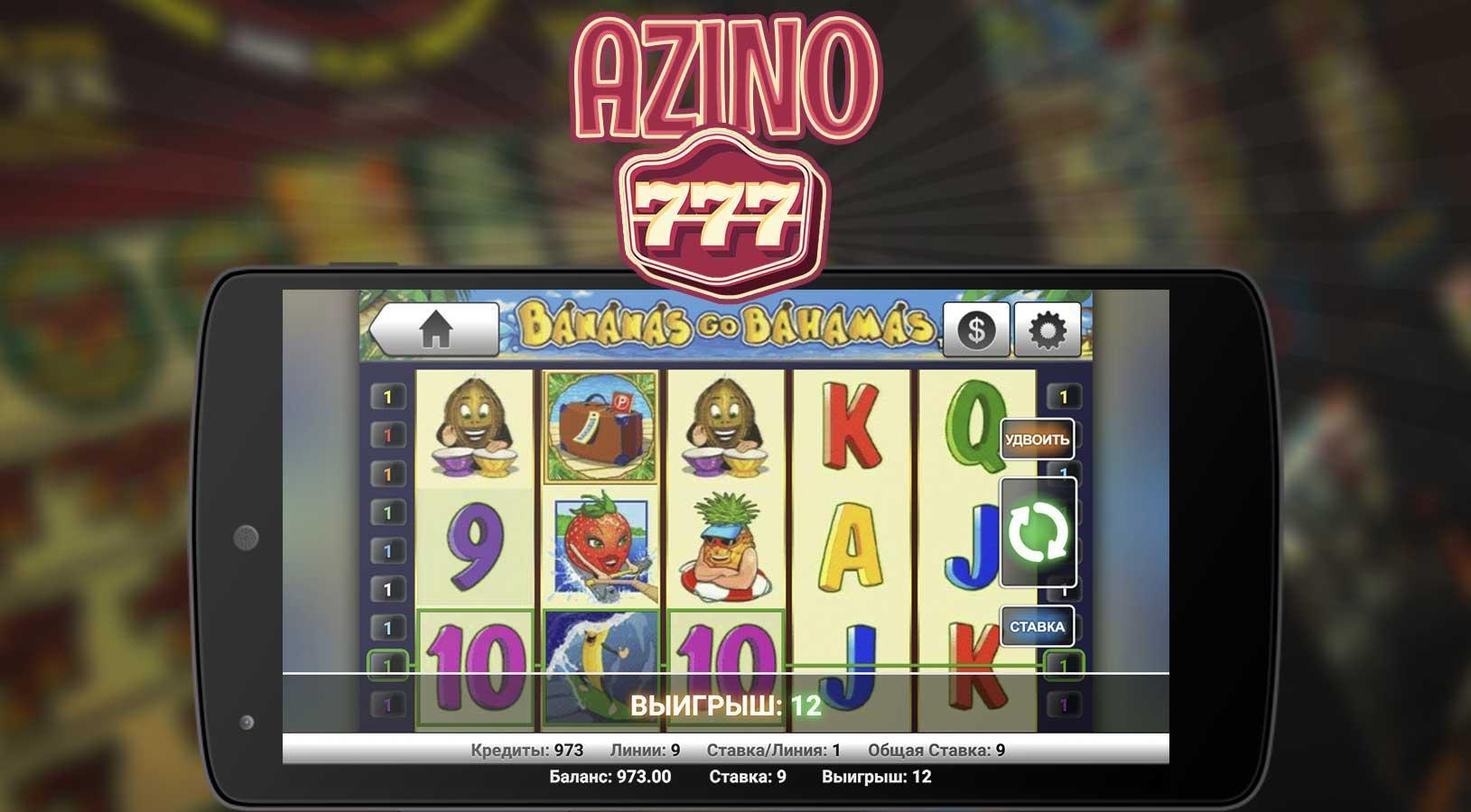 Игровые автоматы скачать бесплатно на андроид 4.2.2 сериал друзья в казино