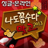 ★나도꼼수다맞고★싱글+온라인 icon