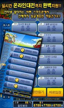 ★나도꼼수다맞고★싱글+온라인 apk screenshot