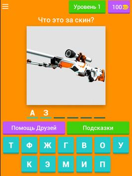Угадай Оружие КС:ГО! скриншот приложения