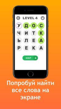 Найди слова screenshot 1