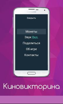 Киновикторина screenshot 2