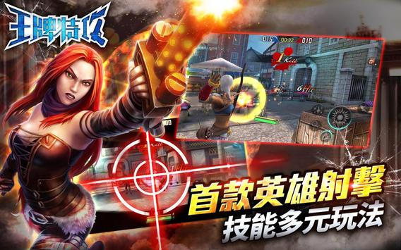 王牌特攻 apk screenshot