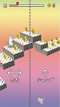 それいけ!にゃんぷー  (激ムズ!無料 アクションゲーム) apk screenshot