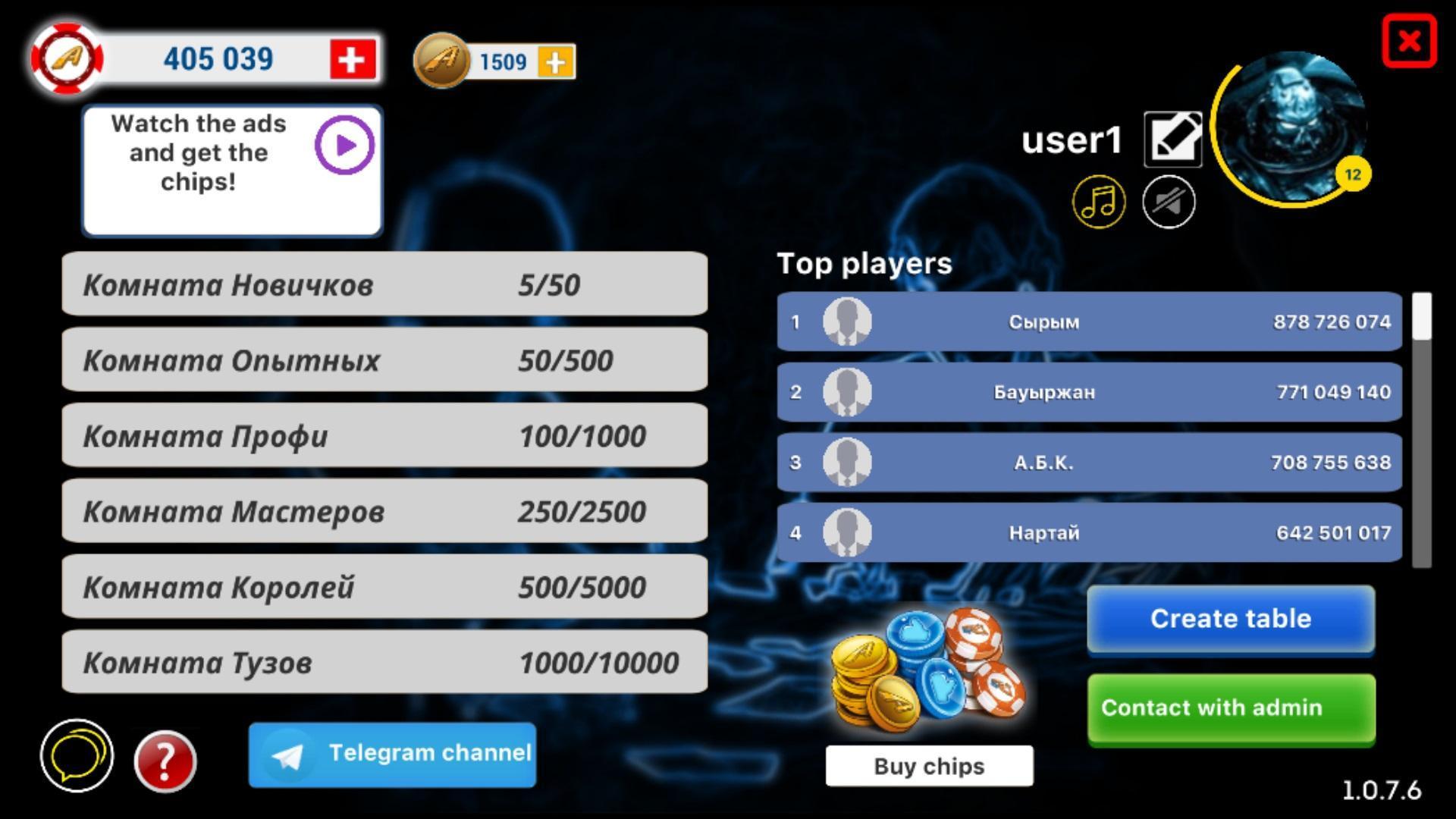 Бесплатная карточная игра 1000