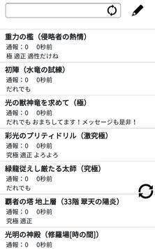 募集の多いモンストマルチ掲示板 screenshot 5