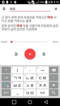 Reacord - Script searchable voice recording app apk screenshot