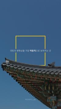 감자랩 apk screenshot