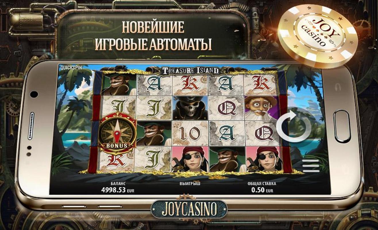 джой казино для андроид
