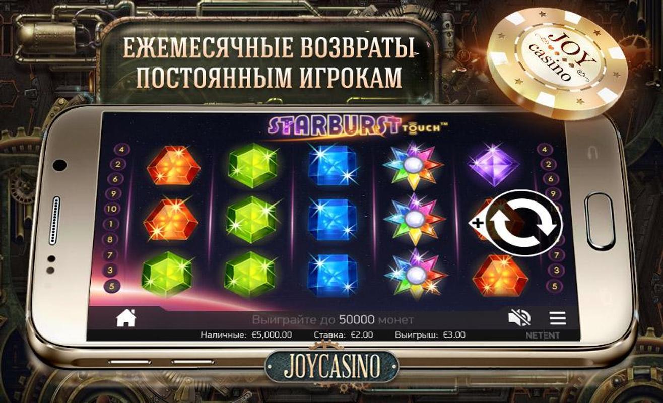 официальный сайт джойказино слоты