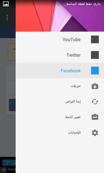 Social App apk screenshot