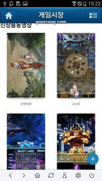 게임시장 screenshot 3