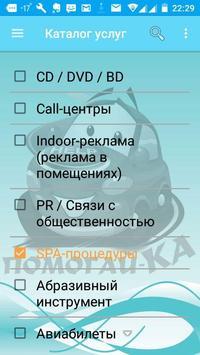 ПомогайКа poster