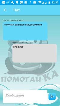 ПомогайКа screenshot 2