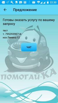 ПомогайКа screenshot 3