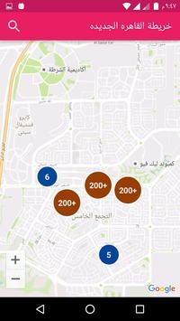 New Cairo Maps screenshot 1