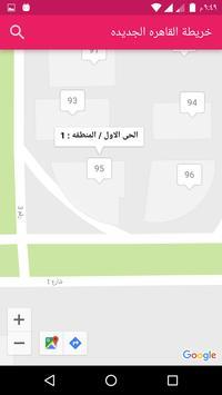 New Cairo Maps screenshot 2