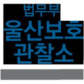 예방위원회 icon