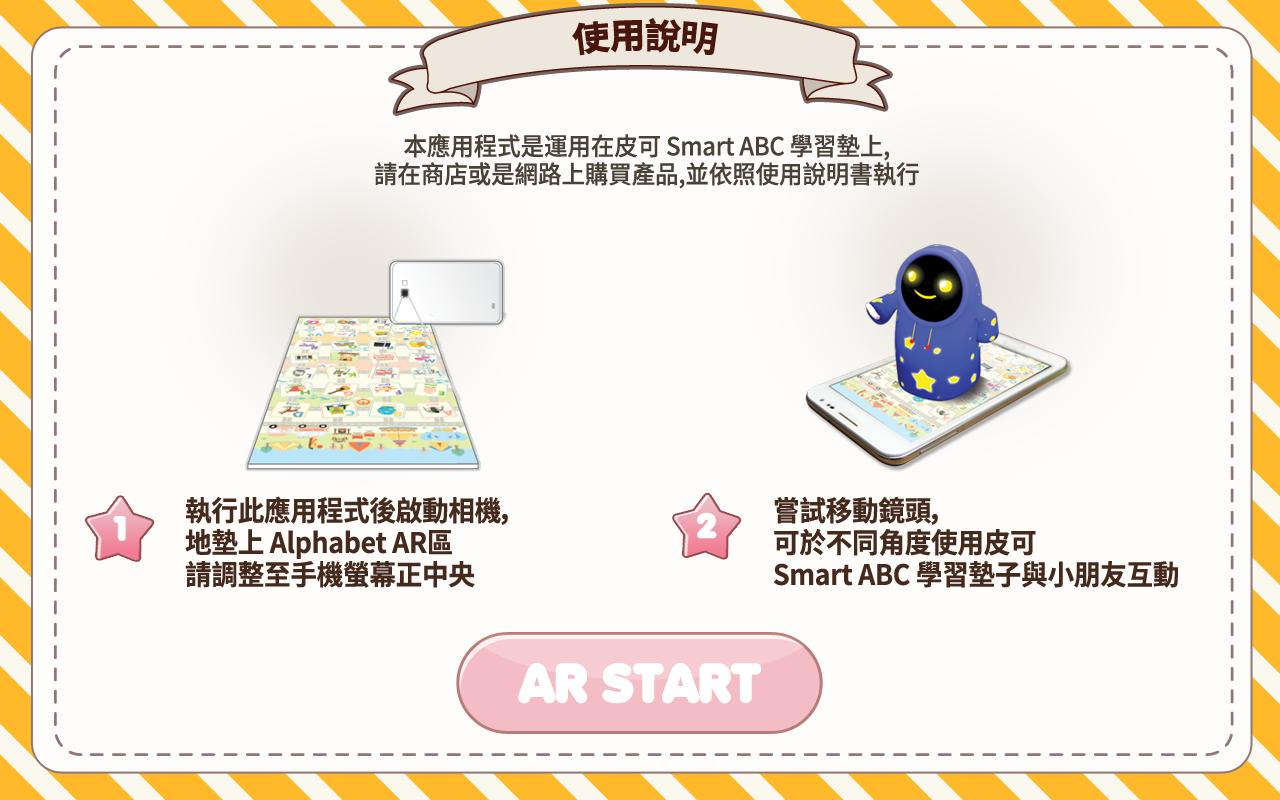 Pico Smart Mat ABC for Android - APK Download