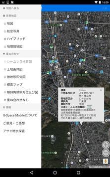 G-Space Mobile capture d'écran 1