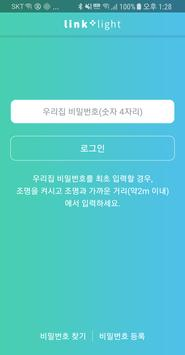 Link+Light (스마트 조명) screenshot 1