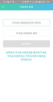 Link+Light (스마트 조명) screenshot 2