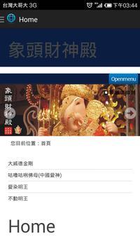 象頭財神殿 apk screenshot