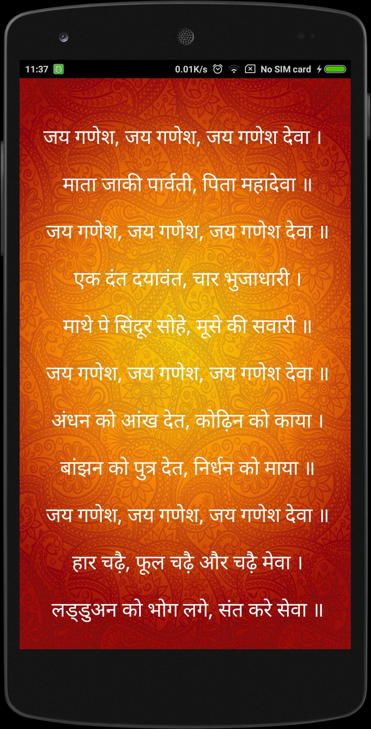 Maa lakshmi aarti free mp3 download.