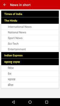 Read News in English & Marathi screenshot 1