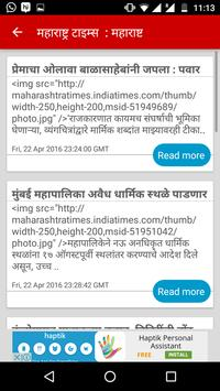 Read News in English & Marathi screenshot 2