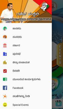 Ganesh Hukkeri apk screenshot