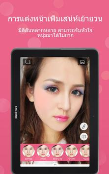 Beauty Makeup apk screenshot