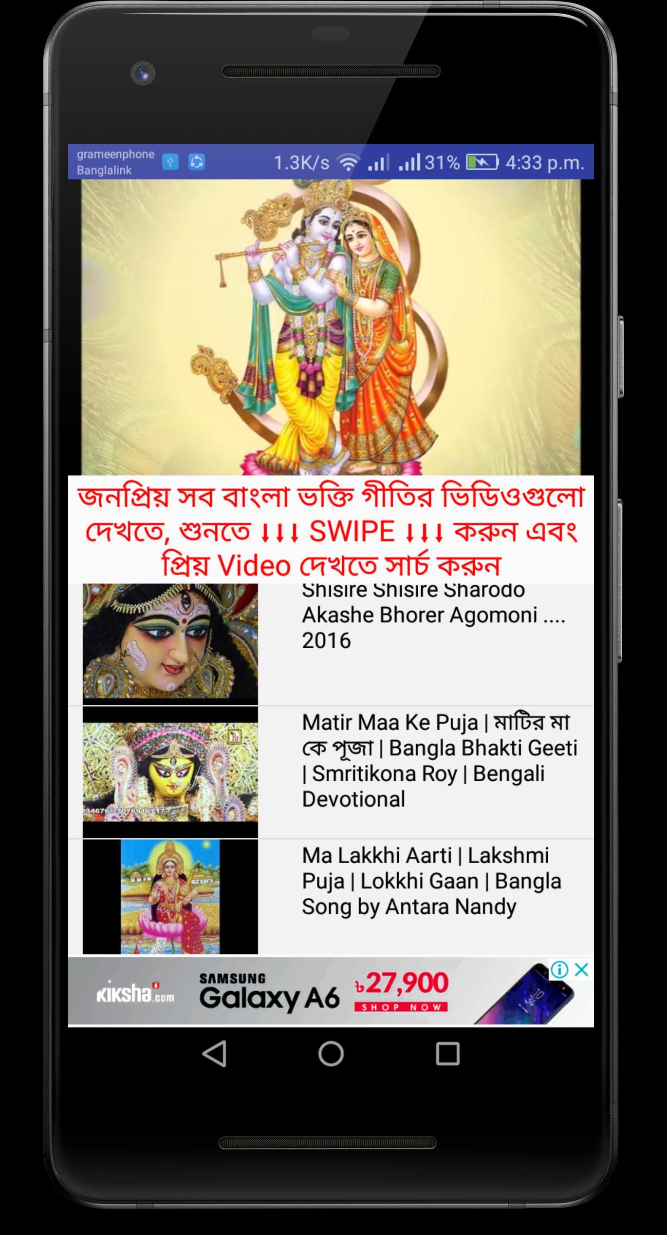 Bangla Bhakti Geeti - বাংলা ভক্তিমূলক গান