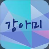 강아미 주소록 icon