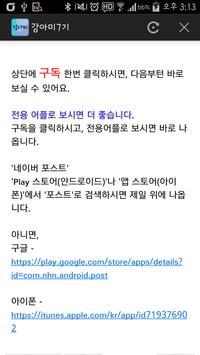 강아미 주소록 apk screenshot