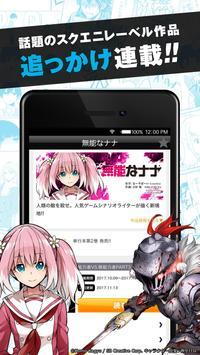 ガンガンONLINE screenshot 6
