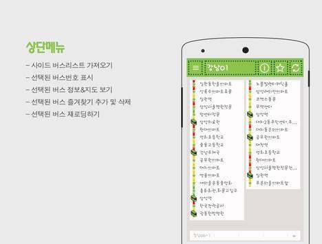 서울마을버스 apk screenshot