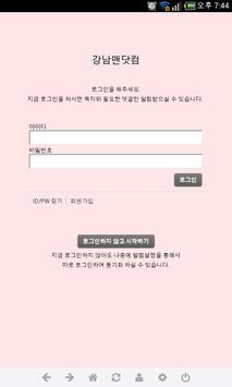 강남맨닷컴 poster