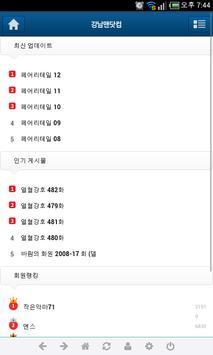 강남맨닷컴 screenshot 1