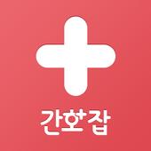 간호잡 icon