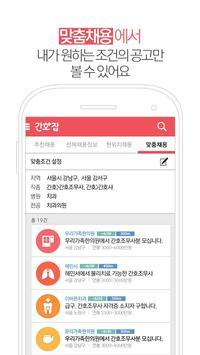 간호잡 apk screenshot