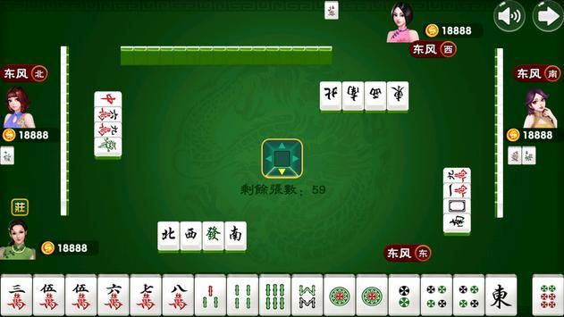 單機麻將大全(13張麻將+16張麻將) apk screenshot
