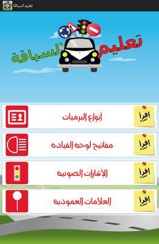 تعليم السياقة screenshot 1