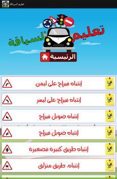 تعليم السياقة screenshot 3