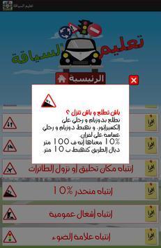 تعليم السياقة screenshot 4