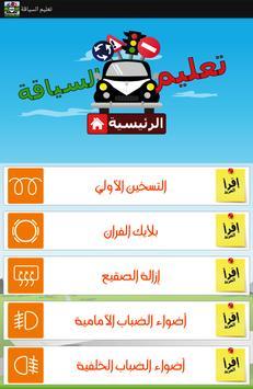 تعليم السياقة screenshot 7